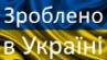 Продаж українських товарів для дому вікон, підвіконня, столів, шаф, кухні, дерев'яні фасади, двері, балкони дерев'яні на замовлення Київ. індивідуальні замовлення