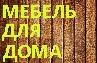 мебель для кафе баров ресторанов гостиниц, саун бань деревянная мебель Шкафы, полки, стеллажи из дерева под старину Состаренная мебель, мебель под старину, мебель из дерева на заказ, столярные изделия. Производство деревянных изделий для ресторанов под заказ.Изделия из дерева для ресторанов, кафе, баров под заказ в Киеве